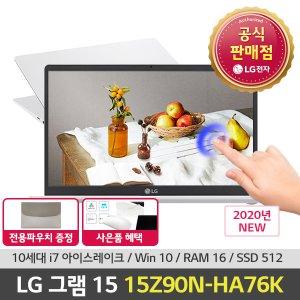 183만원대구매) LG그램15 15Z90N-HA76K 그램파우치
