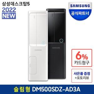 [*100원 응모딜] [2021 NEW] 11세대 삼성 데스크탑 DM500SDZ-AD3A