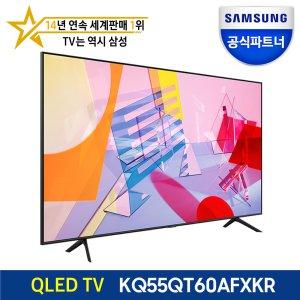공식인증점 삼성 QLED TV 138cm(55) KQ55QT60AFXKR
