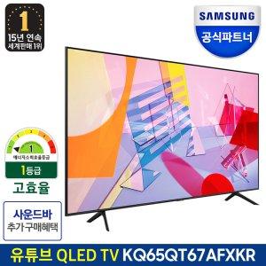 공식인증점 삼성 QLED TV 163cm(65) KQ65QT67AFXKR