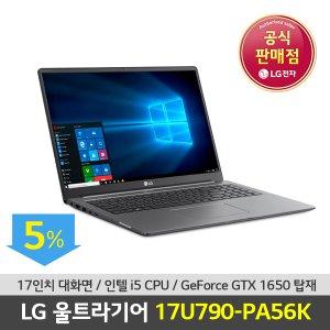 LG 울트라기어 노트북 17U790-PA56K