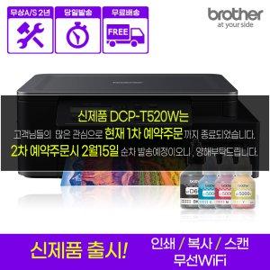 [11월 인팍단특!!] DCP-T510W 정품무한잉크 복합기/프린터/무상AS 2년