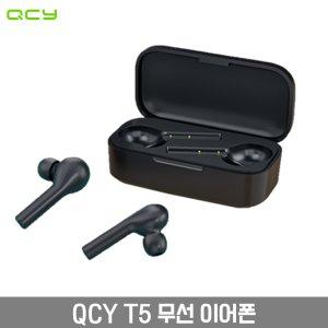 QCY T5 블루투스 5.0 무선이어폰