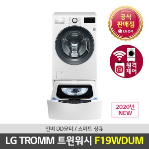 LG 트롬 트윈워시 드럼세탁기 F19WDUM 23kg