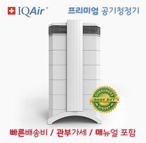 IQAir 헬스프로 250 (HealthPro Plus) 공기청정기