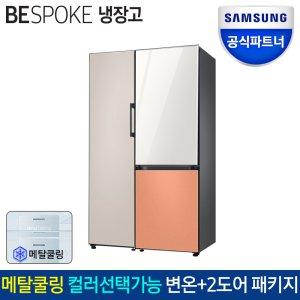 비스포크 변온 냉장 패키지 RZ24T5640AP+RB33T3662AP