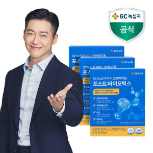 [선물박스] GC녹십자 포스트바이오틱스 90포(3개월분)