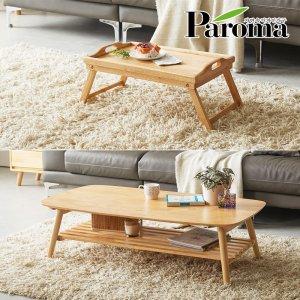 파로마 접이식 원목 좌탁 테이블 900