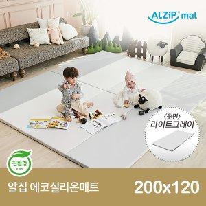 [알집매트] 알집 에코실리온매트 200X120 (어반 4종 택1)
