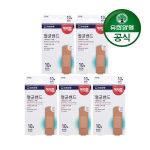 [유한양행]해피홈 멸균밴드(표준형) 10매입 5개