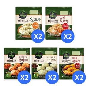 비비고 만두(왕교자X2+김치왕교자X2+매운왕교자X2+고기만두X2+김치만두X2)