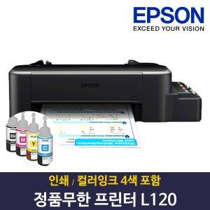 [10월 디지털5%추가할인 인팍단특!] 엡손 L120 정품무한 잉크젯 컬러 프린터 잉크포함+