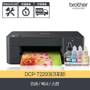 [11월 인팍단특!!] 신제품 DCP-T220 3세대 무한잉크 복합기/프린터/스캔