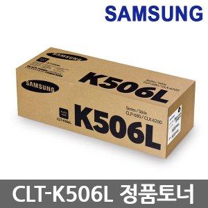[디지털5% 추가할인쿠폰] 삼성 정품토너 CLT-K506L CLP-680ND CLP-680DW CLP680