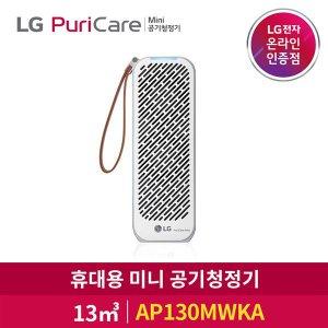 [인생주간 10%+5+10% 추가쿠폰] LG 공식판매점 퓨리케어 미니 공기청정기 AP139MWA