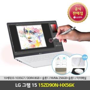 LG그램 15ZD90N-HX56K 최종가143만 터치노트북 고성능