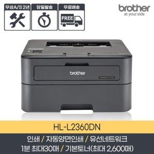 [11월 인팍단특!!] HL-L2360DN 레이저프린터/자동양면인쇄/무상AS 2년