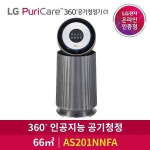 [인생주간 10%+5+10% 추가쿠폰] LG공식판매점 퓨리케어 360 알파공기청정기 AS201NNFA