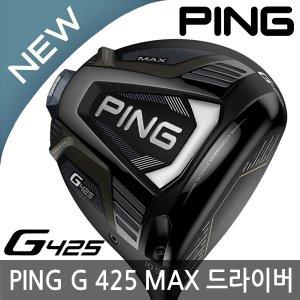 전스펙 입고/핑 PING G425 MAX 드라이버 2021년_병행