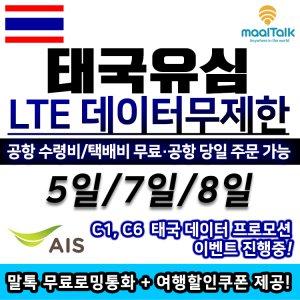 태국유심/LTE무제한/공항수령무료/해외수신무료/말톡