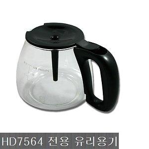 필립스커피메이커용기/커피메이커유리용기/HD-7564