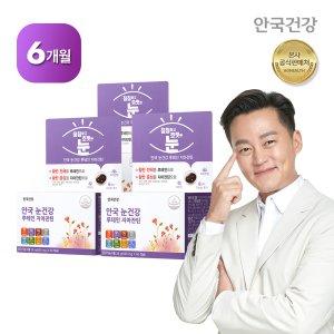 안국 눈건강 루테인 지아잔틴 60캡슐 3박스 +쇼핑백
