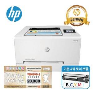 [해피머니2만원]HP M255NW 컬러레이저프린터/토너포함