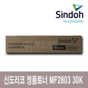 신도리코 정품 토너 MF2083 (30K) MF2083T30K