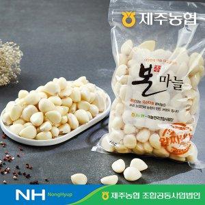 [제주농협] 제주마농 국산 깐마늘 1kg~
