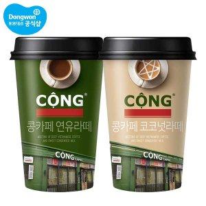 [동원] 콩카페 연유라떼 250ml x 12개/코코넛라떼