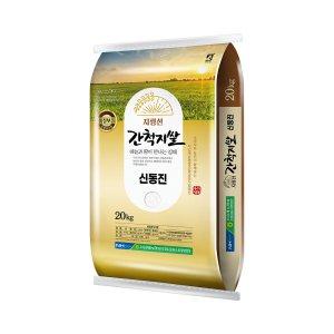 [농할쿠폰20%] [서김제농협] 20년 간척지쌀 신동진 상등급 20kg