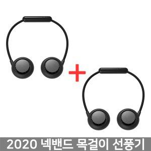 2020 최신상 넥밴드 선풍기 목걸이 선풍기 1+1