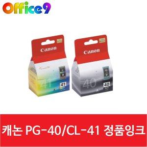[9월 상품권증정이벤트!!] 캐논정품잉크 PG-40 CL-41 IP1180 1300 1600 1700 198