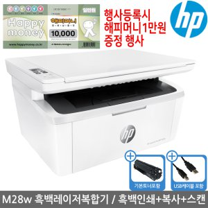 해피머니상품권행사 HP M28w 무선레이저복합기/KH