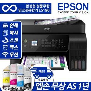 [11월 인팍단특!!] 상품평행사 엡손 L5190 무한 잉크젯 복합기 프린터