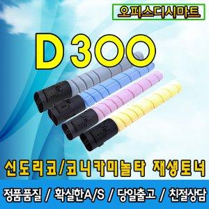 신도리코 미놀타 D301 D300 TN221 TN221