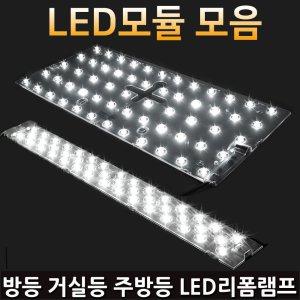 LED모듈/방등/거실등/주방등/리폼램프/LED형광등