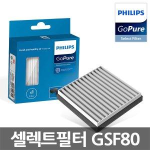필립스 고퓨어 슬림라인 전용 필터 GSF80