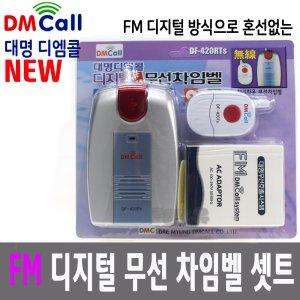 대명 혼선없는 FM 디지털 무선 차임벨 셋트 DF-420RTs