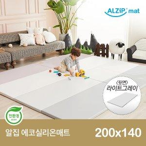 [알집매트] 알집 에코실리온매트 200X140 (어반그레이핑크)