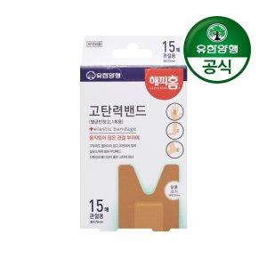 [유한양행]해피홈 고탄력 멸균밴드(관절용)15매입