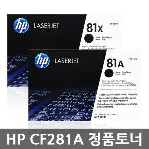 HP 정품토너 CF281A M604N M604DN M605DN M605N