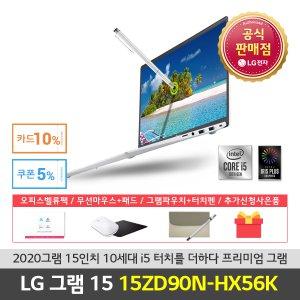[8월특가137만] LG터치그램 15인치 i5 15ZD90N-HX56K