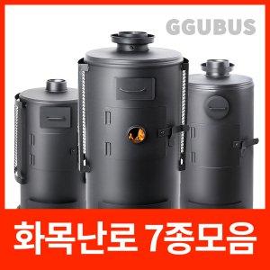 국산 화목난로 15/20/30평 나무 펠렛 캠핑 장작