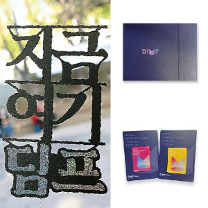 [티켓MD샵][DIMF] 지아 패키지 (티켓북+토퍼+마그넷 택1)