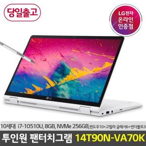 [165만할인구매] 2in1 펜터치 LG 노트북 14T90N-VA70K