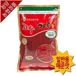 [청양농협정품]고춧가루 일반용 매운맛 1kg