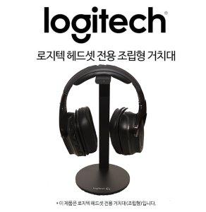 [로지텍] G430 G431 G533 G633 G933S 헤드셋 거치대