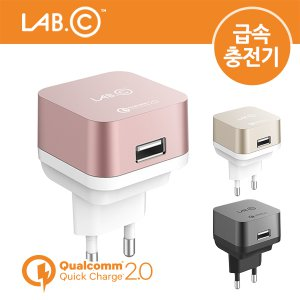 랩씨 1포트 USB 고속 충전기 퀄컴 퀵차지 2.0
