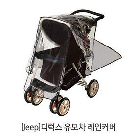 [해외]구매대행 Jeep 디럭스 유모차 레인커버 유모차커버